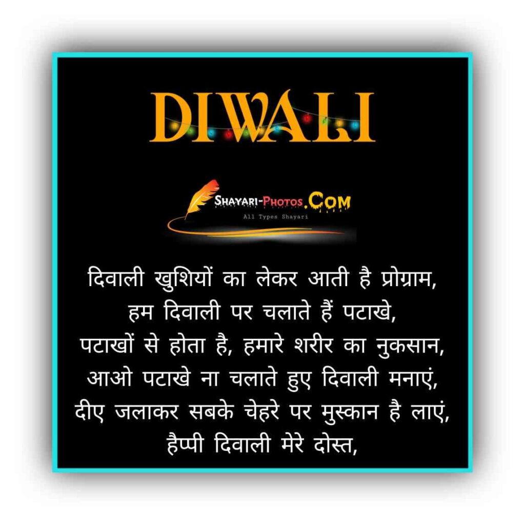 Happy Diwali wish sms