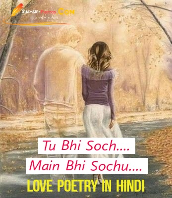Tu Bhi Soch Mai Bhi Sochu Love Poetry in Hindi
