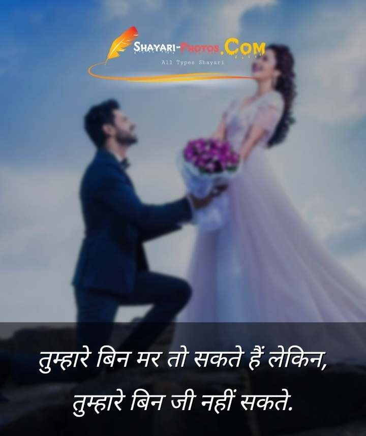Romantic Shayari | Cute Love Status in Hindi Shayari photos
