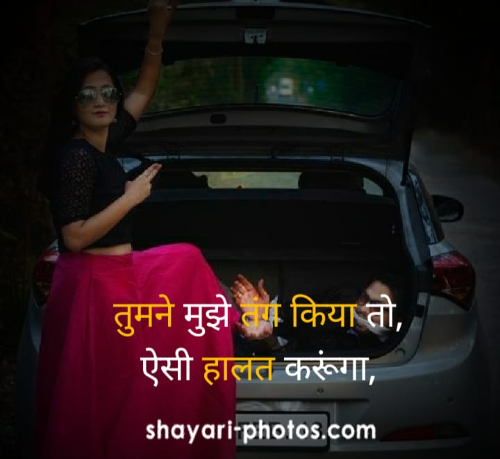 Romantic status in Hindi